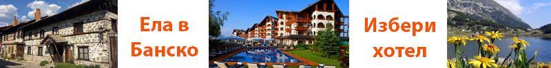 Хотели в Банско